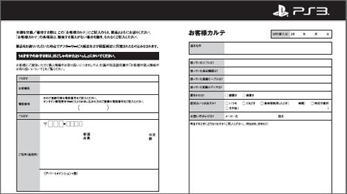 プレステ3 オンライン - プレステ3